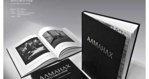 ALMANAH FSS-1000