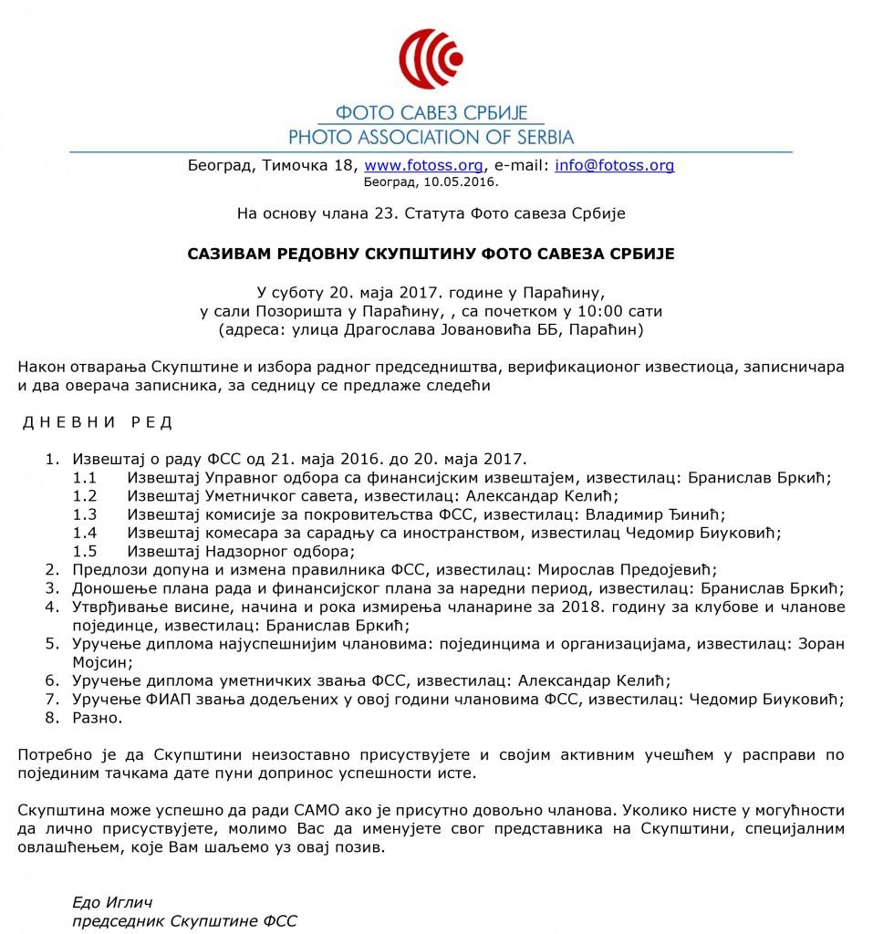00 Poziv za Skupstinu FSS 2017