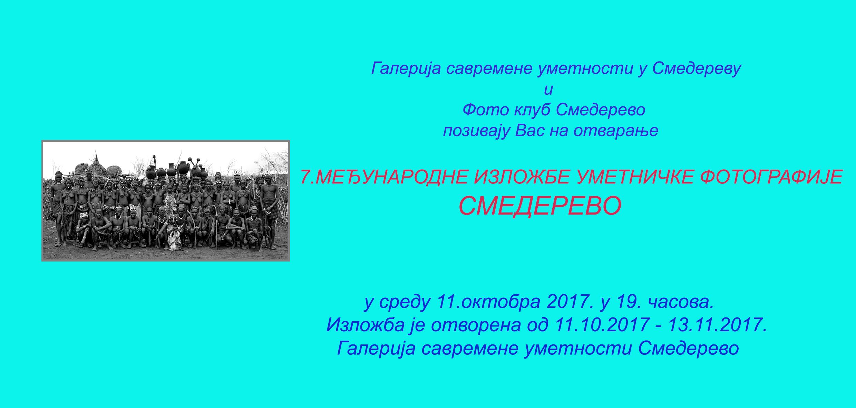 Позивница Смедерево 2017.