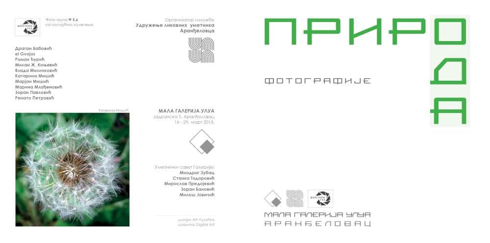 arandjelovac-1000