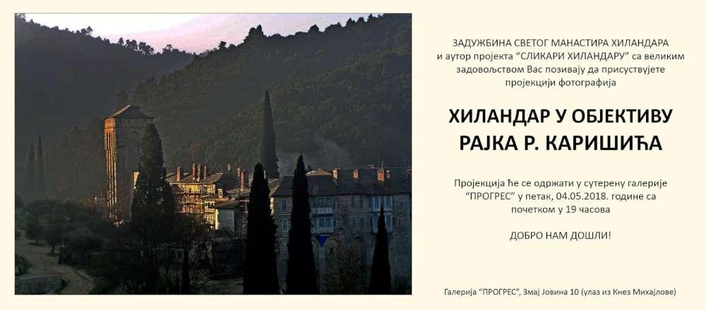 r-k-april-2018-Pozivnica-1000