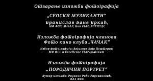 Plakat PROGRAM Za Sajt FSS-1000