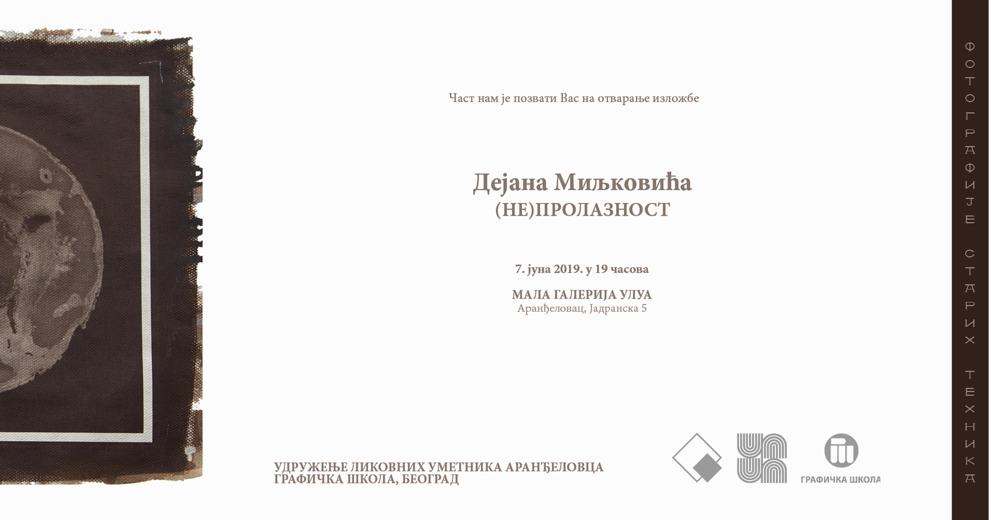 Pozivnica za izložbu Dejana Miljkovića - Aradnjelovac 2019